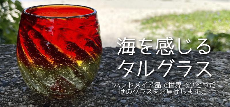 《送料無料》海色のタルグラス 1,880円〜